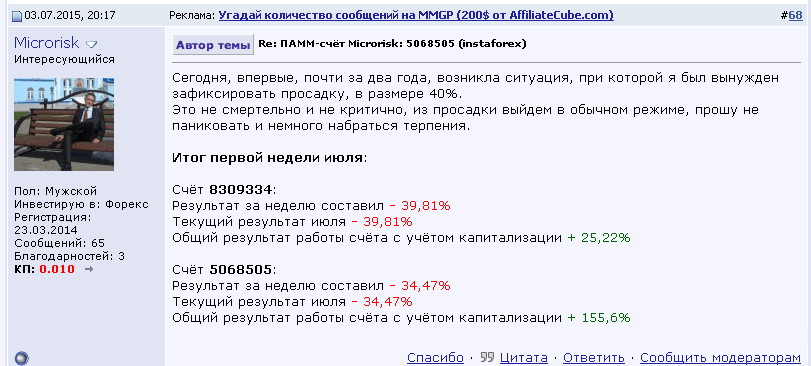 Комментарий управляющего счетом MicroRisk в InstaForex (для cool-profit.ru)