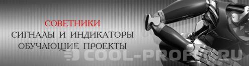 Магазин советников Инстафорекс (для cool-profit.ru)