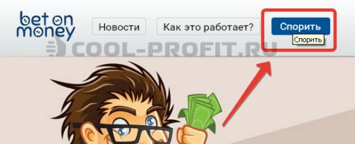 Начать спор на betonmoney.com (для cool-profit.ru)