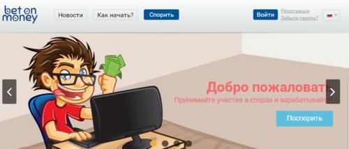 Новая перспективная площадка BetOnMoney (для cool-profit.ru)