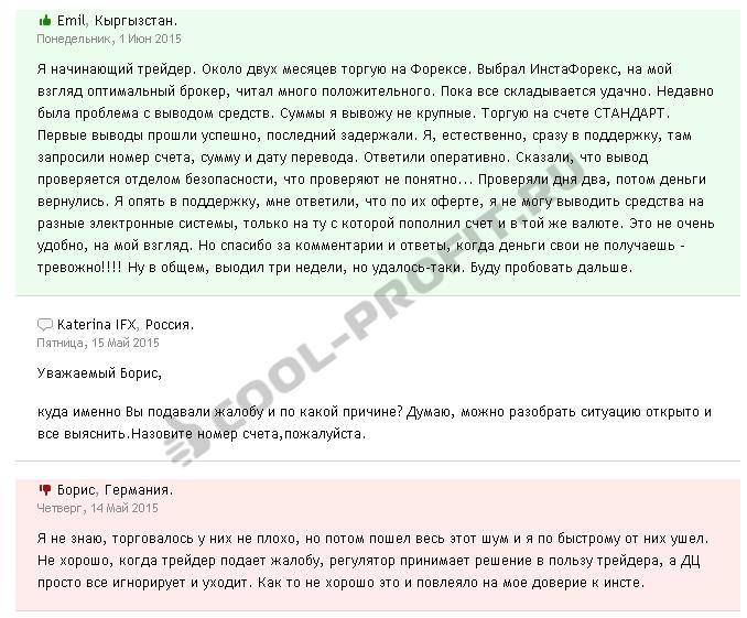 Отзыв о Инстафорекс 1 (для cool-profit.ru)