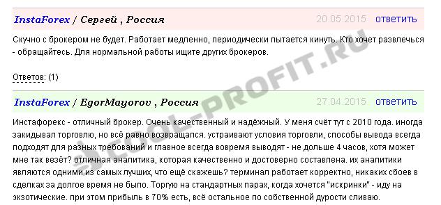 Отзыв о Инстафорекс 3 (для cool-profit.ru)