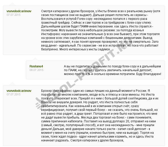Отзыв о Инстафорекс 4 (для cool-profit.ru)