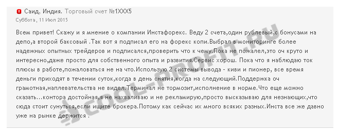 Отзыв о Инстафорекс 6 (для cool-profit.ru)