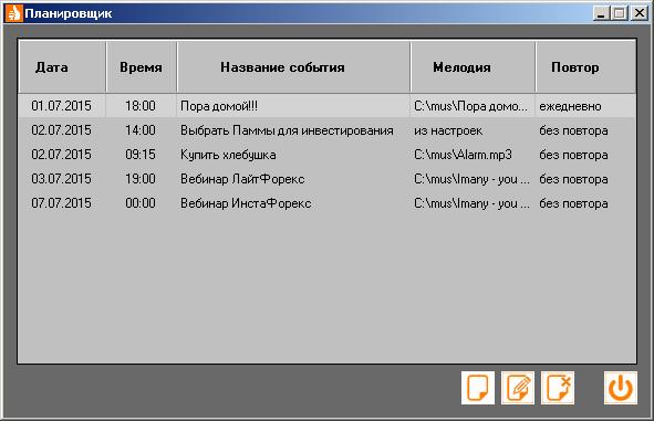 Планировщик программы CoolHelper (для cool-profit.ru)
