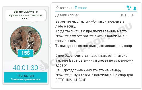 Пример 1 спора на betonmoney.com (для cool-profit.ru)