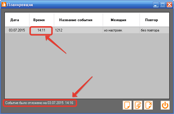 Пример отложенного события в программе CoolHelper  (для cool-profit.ru)