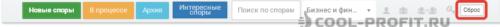Сброс фильтров по спорам (для cool-profit.ru)