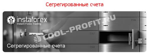Сегрегированные счета от InstaForex (для cool-profit.ru)