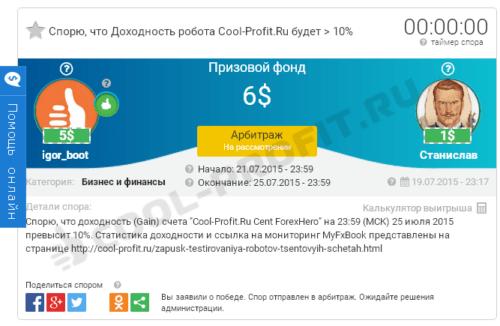 Спор 1 на BetOnMoney (для cool-profit.ru)