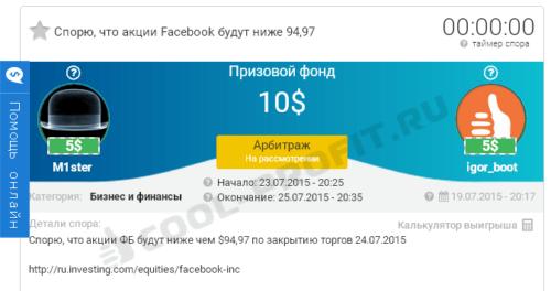Спор 2 на BetOnMoney (для cool-profit.ru)