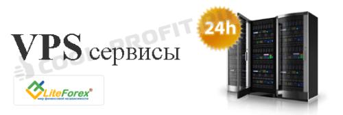 VPS серверы брокера LiteForex (для cool-profit.ru)
