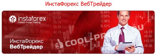 Вебтрейдер от InstaForex (для cool-profit.ru)