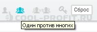 Вид спора betonmoney.com - Один против многих (для cool-profit.ru)