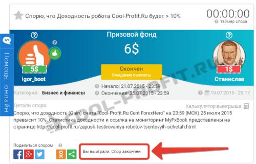 Выигрыш Спора 1 на BetOnMoney (для cool-profit.ru)