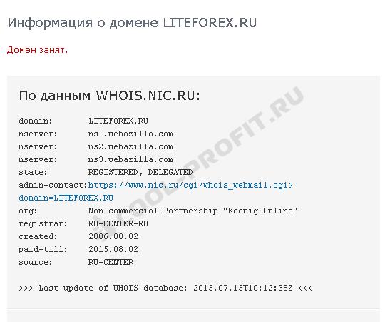 Who Is по домену liteforex.ru (для cool-profit.ru)