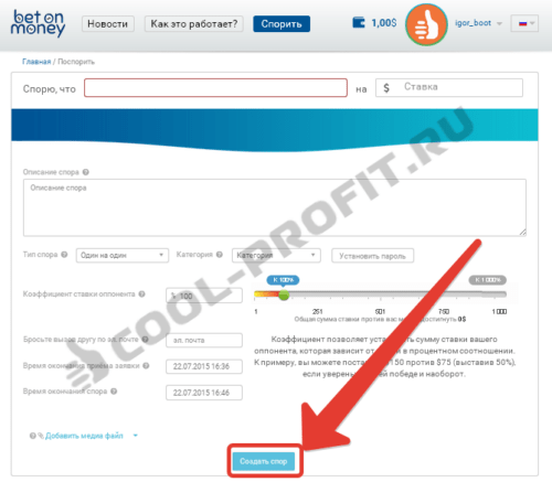 Заполнение параметров спора на betonmoney.com при создании (для cool-profit.ru)