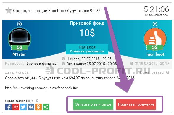 Заявить о выигрыше или признать поражение на betonmoney.com (для cool-profit.ru)