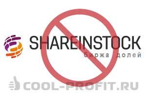 shareinstock-в-черном-списке-ЦРФИН