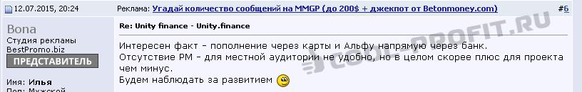 1 Отзыв о выплатах проекта Unity Finance Group Ltd через Qiwi (для cool-profit.ru)