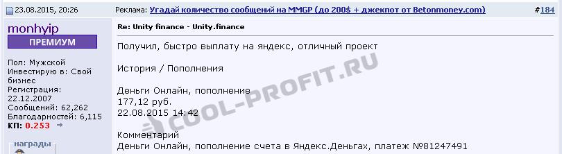 2 Отзыв о выплатах проекта Unity Finance Group Ltd через Qiwi (для cool-profit.ru)