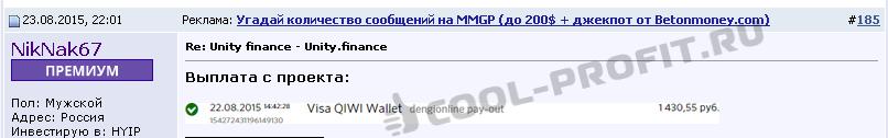 3 Отзыв о выплатах проекта Unity Finance Group Ltd через Qiwi (для cool-profit.ru)