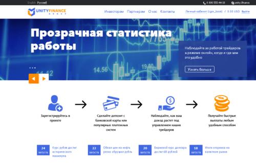 Интерфейс проекта Unity Finance Group Ltd через Qiwi (для cool-profit.ru)