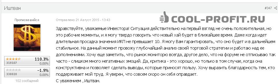 Комментарий управляющего счетом GG0304 по поводу стиля торговли в последнее время (для cool-profit.ru)