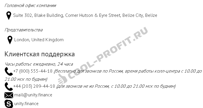 Контакты проекта Unity Finance Group Ltd через Qiwi (для cool-profit.ru)