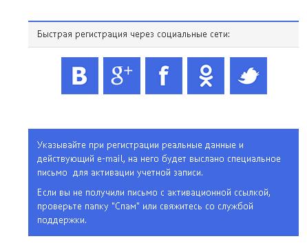 Регистрация через социльные сети в проекте Unity Finance Group Ltd через Qiwi (для cool-profit.ru)