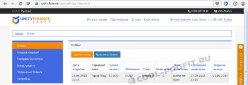 Скриншот платежа в Unity Finance Group Ltd через Qiwi с сайта (для cool-profit.ru)