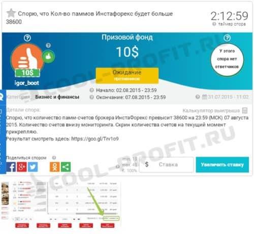 Спорю, что Кол-во паммов Инстафорекс будет больше 38600 (для cool-profit.ru)