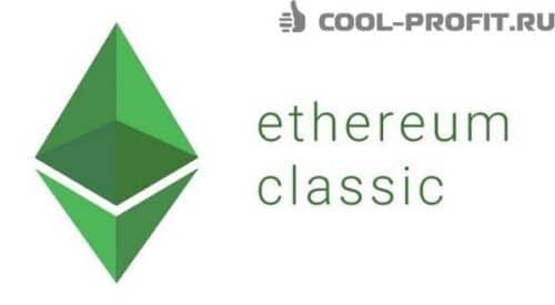 kriptovalyuta-ethereum-classic