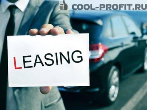lizing-avtomobilya