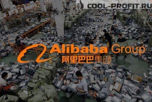 aktsii-alibaba