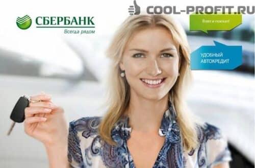 avtokredit-v-sberbanke