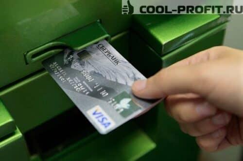 chto-delat-esli-zabyl-pin-kod-ot-karty-sberbanka