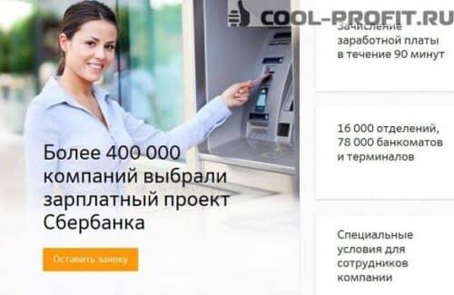 zarplatnyy-proekt-dlya-yuridicheskih-lits-ot-sberbanka
