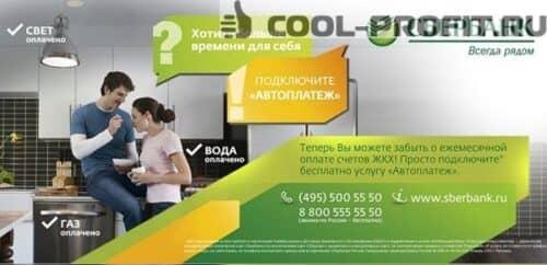 avtoplatezh-zhkh-sberbanka