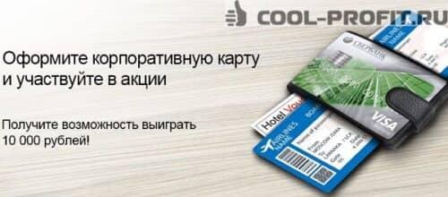 biznes-karta-sberbanka