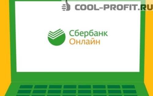 kak-udalit-istoriyu-v-sberbank-onlayn