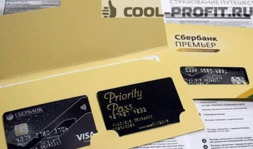 sberbank-prioriti-pass