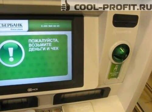chto-delat-esli-zabyl-kartu-v-bankomate-sberbanka