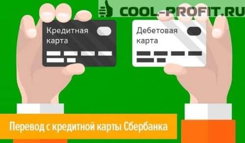 kak-perevesti-dengi-s-kreditnoy-karty-sberbanka-na-kartu-sberbanka