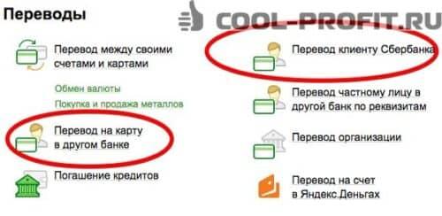 skolko-idet-perevod-s-karty-sberbanka-na-kartu-sberbanka
