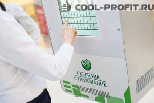 akkreditovannye-sberbankom-strahovye-kompanii