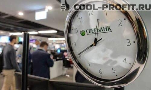 chto-takoe-operatsionnyy-den-sberbanka