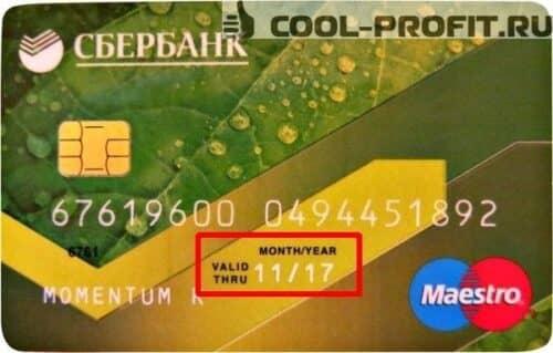 gde-posmotret-srok-deystviya-karty-sberbanka