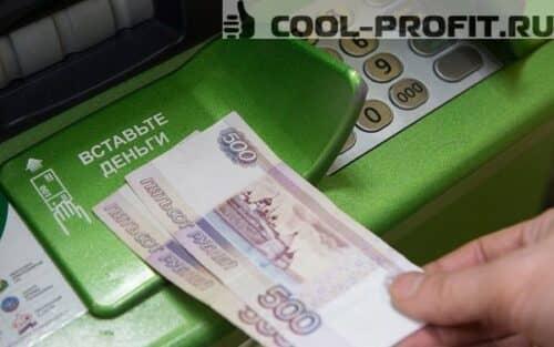 kak-polozhit-dengi-na-kartu-sberbanka