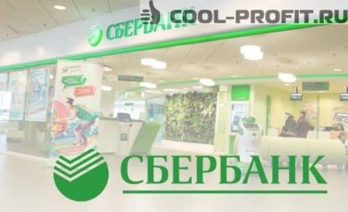 obligatsii-sberbanka-dlya-fizicheskih-lits